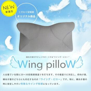 横向き寝をやさしくサポートするWingPillow