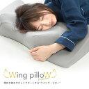 ウイングピロー プレミアム 枕 横向き枕 横寝で息らく Wing pilloW 低反発 快眠 まくら いびき 無呼吸 肩こり 首こり …