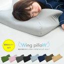 【専用カバーセット】ウイングピロー 枕 横向き枕 横寝で息らく Wing pilloW 低反発 快眠 睡眠 マクラ まくら いびき …