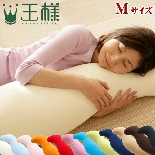 【送料無料】日本製 王様の抱き枕 Mサイズ(30×110×20cm)【ポイント2倍】妊娠中、横向きで寝るための抱き枕としても!マタニティ ママの抱き枕 |(洗える 手洗い 抱きまくら クッション プレゼントにも ギフトにも 枕 妊婦 抱き枕 国産)