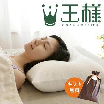 【送料無料】国産頭に優しくフィットする超極小ビーズ枕王様の夢枕(約52×34×高さ12cm)トルマリン繊維ピロケース付き