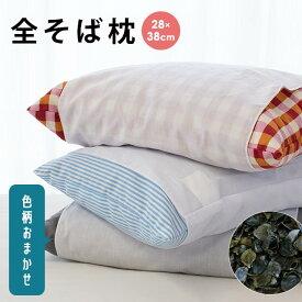 【色柄おまかせ】日本製 全そば枕(そば殻まくら)白いカバー付き 28×38cm 枕 国産 天然素材のやさしいひんやり感 かため かたい まくら 小さい 小さめ 肩こり ソバ 蕎麦 快適 寝返り いびき 涼しい 楽天 通販【あす楽対応】
