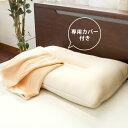 マイクロビーズ × 低反発 枕 「やさしい枕」(専用ピロケース付き) 43×63cm【寝返り 横向き 安眠 まくら ビーズ 肩…