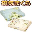 【健康ピロー】【洗えるカバー付き】日本製 磁気枕 MAGNET PILLOW ダブル効果:磁気効果&形状効果 50×30cm【寝返り 横向き 安眠 残暑見舞い ギフト 敬老の日 敬老の日 敬老の日 プ