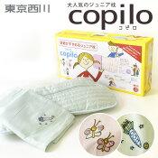 【西川】医師がすすめる健康枕「肩楽寝」のジュニアサイズ・copilo(コピロ)