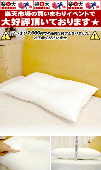 【送料無料1,193円】送料対策に!頭部安定くぼみ型構造ウォッシャブル枕43×63cmアイボリー/ホワイトカラー