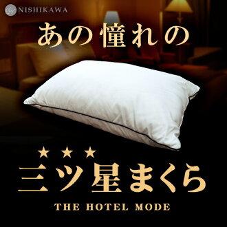 西川酒店規範枕頭昭和西川柔軟的觸感的可能性枕頭約 43 x 63 釐米側織物桃皮加工