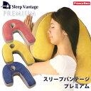 【横向き寝用枕】France BeD フランスベッド 安眠の横向き寝 枕「スリープバンテージ ピロー プレミアム」 Sleep Vant…