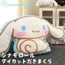 シナモロール ダイカット抱きまくら 約38×70cm サンリオ sanrio キャラクター シナモン かわいい プレゼント ギフト クッション インテリア