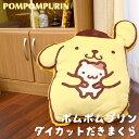 ポムポムプリン ダイカット 抱きまくら 約37×45cm サンリオ sanrio キャラクター ポムポムプリン プリン かわいい プレゼント ギフト クッション...