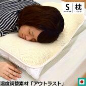 アウトラストハニカム立体構造枕パッド