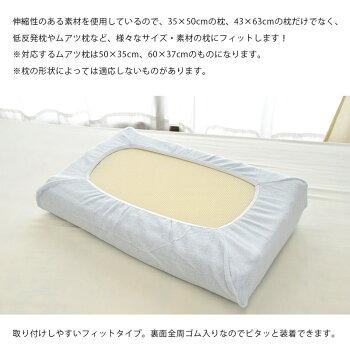 昭和西川のびのび枕カバー35×5043×63フリーサイズ抗菌防臭のびのびピロケースピローケースストレッチタオル地ムアツまくら対応