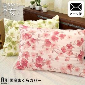 【ゆうメール】ピローケース 43×63cm 綿100% 日本製 「さくら」 和風 和柄 桜 ピンク グリーン 国産【CTN】【同梱不可】