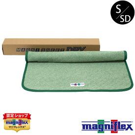送料無料 マニフレックス マニシートドライ シングル 除湿シート 防湿 防臭 抗菌 85×180cm マニシート・ドライ