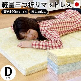 日本製 マットレス 三つ折り ダブル 日本製 3つ折り 硬質 マットレス 180ニュートン 6×135×192cm 軽量【大型便S】【22日10時〜23日迄P2倍】