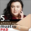 【ポイント10倍】送料無料【今だけ枕&枕パッドのおまけ付】昭和西川 ムアツパッド MUATSU PAD シングル:3.5×97×1…