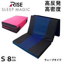 ライズ東京スリープマジック8cmシングルマットレス敷き布団