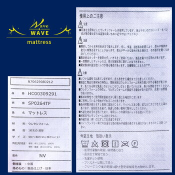 敷布団マットレス「WAVE&WAVE」シングル三つ折り西川点で支える圧縮ロール梱包155N体圧分散厚さ9cm高反発マットレス平面メッシュスポーティスポーツ通気性安眠工房送料無料【あす楽対応】