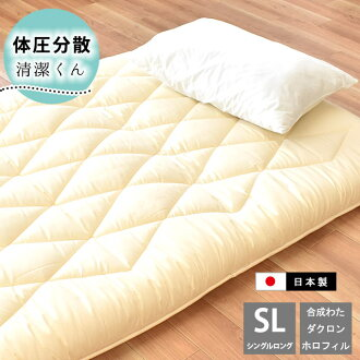 Domestic Invista company ダクロンホロフィル II & profile written special two-layer type clean mattress body pressure dispersion-Kun single long mattress / kneeling bedding 敷きぶとん bedding 敷ぶとん / Pan futons / futon / しきぶとん