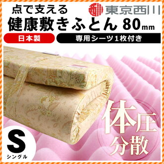 Supports many futon Nishikawa many futon and mattress / mattress / point many futons (Japanese many mattress) ( 8 cm thickness 80 mm 90 Newton ) body pressure dispersion single-pattern colors included