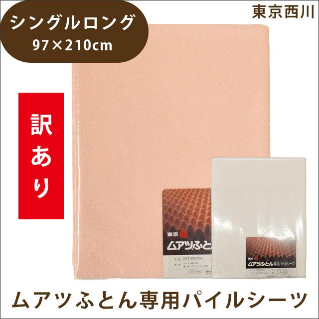 訳あり 東京西川 ムアツ布団専用パイルシーツ シングルロング 97 × 210cm ピンク ホワイト ムアツふとん OUTLET