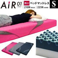 西川AIR[エアー01]ベッドマットレスタイプシングル