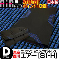 東京西川コンディショニングマットレスエアーAiRハードタイプ[SI-H]ダブル