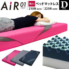 西川エアー ダブル AIR 01 ベッドマットレス 【代引不可・コンビニ後払い不可】 【区分F】