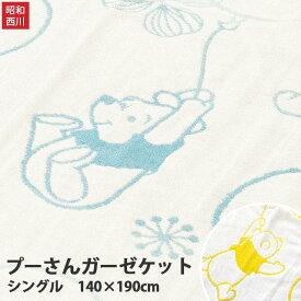 昭和西川 ガーゼケット くまのプーさん 140×190cm シングル 6重ガーゼ 洗える 吸水 軽量 春 高級寝具 夏 ケット 送料無料【TAOPP】