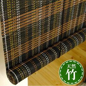【竹】天然 竹ロールアップ スクリーン/ブラインド 幅88×丈180cm 竹100% チェック柄 節電 日除け bamboo