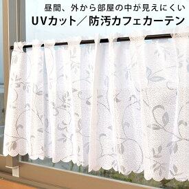 防汚 UVカット カフェカーテン 145×45cm 「シュール」 ホワイト リーフ柄 カーテン おしゃれ かわいい レースカーテン 生地・布