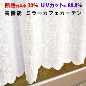 断熱 UVカット カフェカーテン 145×48cm 「コンフォート」 ホワイト カーテン おしゃれ かわいい レースカーテン 生地・布