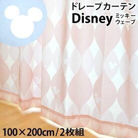 【代引不可】【後払い不可】カーテン 日本製 ディズニー キャラクター ドレープカーテン 遮熱 カーテン「ミッキー ウェーブ」 ブルー ピンク 幅100×丈200cm 2枚組み 【Disney Mickey】【22日0時〜23:59迄P2倍】