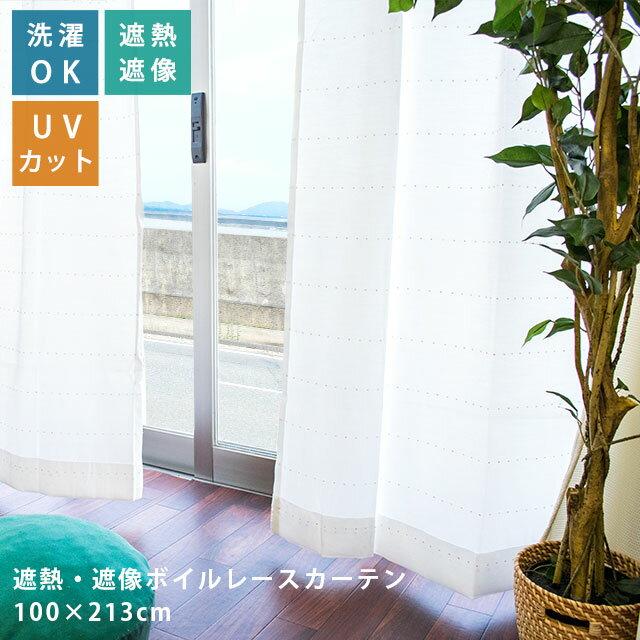 レースカーテン 遮像 遮熱 ボイルレース 2枚組み ボイルレースカーテン かわいい ドット UVカット ミラーレース 送料無料