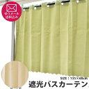 【ゆうメール】【代引不可・同梱不可】バスカーテン 遮光 遮蔽 撥水加工 135×60cm 洗える グリーン ベージュ