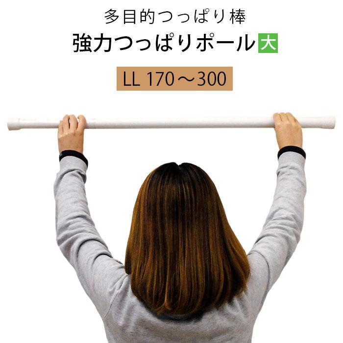 伸縮ワンロック式つっぱり棒 「ワンロックポール」 LL(170〜300cm) 色ホワイト/木目調【中型便】【25日0時〜26日迄P2倍】