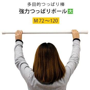 伸縮ワンロック式つっぱり棒「ワンロックポール」M(70〜120cm)色ホワイト