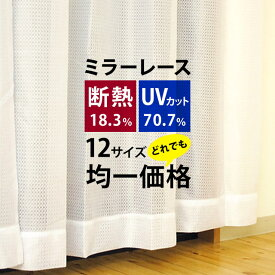 断熱(遮熱)・UVカット・昼見えにくいミラー レースカーテン 選べる12サイズ!幅100×丈108/133/176/198cm/各2枚組、幅150×丈133/176/213/228cm/1枚単品、幅200×丈133/176/213/228cm/1枚単品 色ホワイト 均一1,580円「ムーンレース」