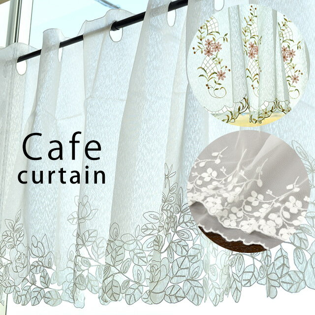 Cafe Curtain Design 145 X 45 Cm 145 X 48 Cm White Embroidered Curtains  Dress Cute Lace Curtain Fabric, Cloth