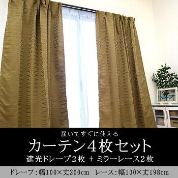 カーテンセット4枚組(厚地カーテン/レースカーテン)
