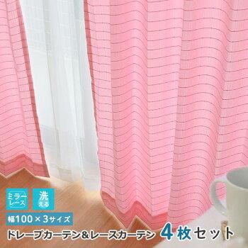 マカロンカラーカーテンセット4枚組(厚地カーテン/レースカーテン)幅100×丈200cmウォッシャブル