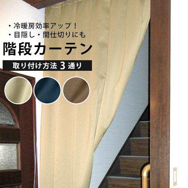 階段カーテン 巻き上げ紐付き 100×240cm 遮光 ベージュ ブラウン リーフ柄 カーテン 階段用カーテン 間仕切り のれん 階段 生地・布
