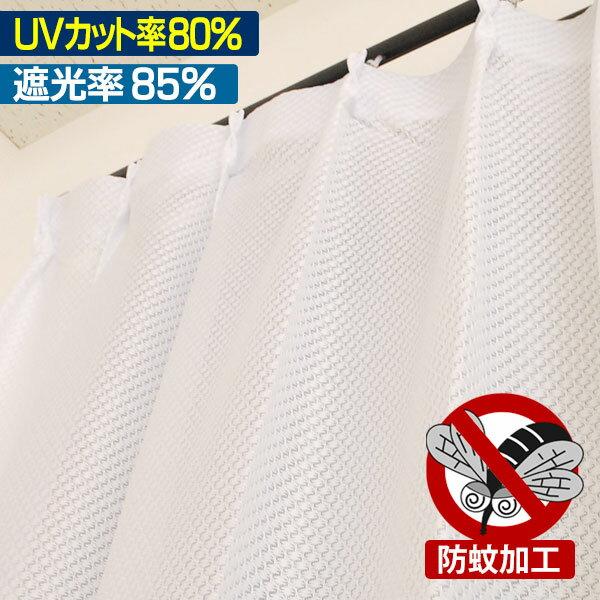 レースカーテン 防蚊加工 UVカット率80% 遮光率85% 「エコノ」 日本製 かーてん カ−テン カ-テン curtain 防蚊 UVカット 紫外線カット 遮光 幅100×丈133cm/2枚組み 100×133 ホワイト