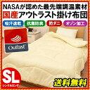 【送料無料】日本製 アウトラスト 掛け布団 シングルロング シングル 国産