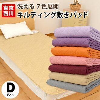 有東京西川西川素色四角橡膠,能洗的絎縫墊襯床單鋪設墊襯雙140*205cm