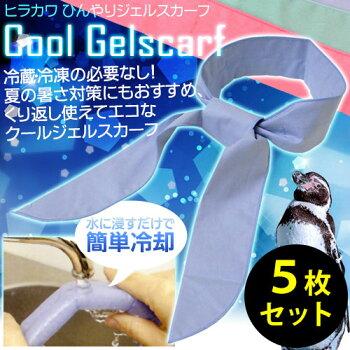 【ゆうメール】ヒラカワ ひんやりジェルスカーフ (5×100cm) 5枚セット 【同梱不可】