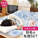 【毛布敷きパッドおまけ付】日本製!布団3点セット! 羽毛布団の布団セット シングル エクセルゴールドラベル くぼみウ…