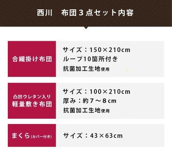 東京西川布団セット送料無料シングルシングルロング3点セット圧縮タイプ掛けふとん掛け布団(約150×210cm)敷き布団(約100×210cm)枕(約43×63cm)無地シンプルベージュ西川西川産業