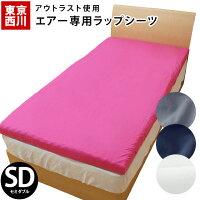 東京西川AIR(エアー)専用アウトラストラップシーツセミダブル(約120×197×9cm)カバー