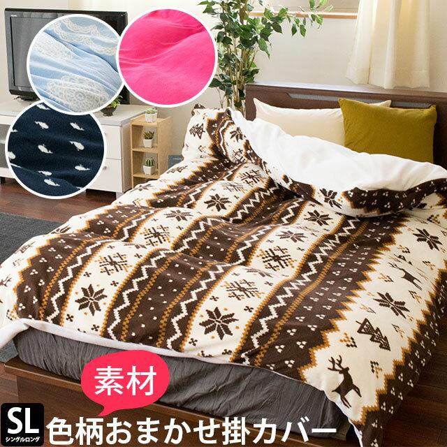 暖か あったかカバー 掛け布団カバー シングルロング シングル 150×210cm 毛布 羽毛布団カバー【素材・色柄込み】